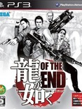 Yakuza: Of The End